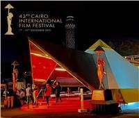 مهرجان القاهرة السينمائي يفتح باب التسجيل في الدورة الـ43