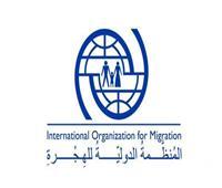 توقيع مذكرة تفاهمبين منظمة الهجرة والخارجية وكلية الاقتصاد