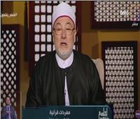 خالد الجندي يكشف الفرق بين الحظ والنصيب في القرآن الكريم |فيديو