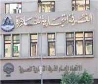 غرفة القاهرة تنظم ندوة عن التسجيل الجمركي المسبق للشحنات.. الأحد