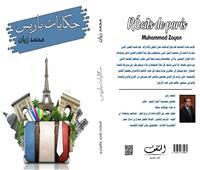 «حكايات باريس».. رواية جديدة للكاتب محمد زيان