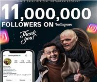 رامز جلال يحتفل بـ11مليون متابع على «انستجرام»