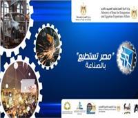 """اليوم .. """"مصر تستطيع بالصناعة"""" يستأنف ندواته الحوارية التمهيدية"""