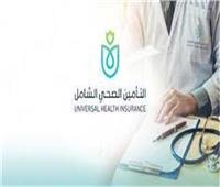 التأمين الصحي الشامل .. مشروع قومي لحماية صحة المصريين   فيديو