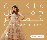 تعرف على شروط الانضمام لمسابقة «ملكة جمال مصر»