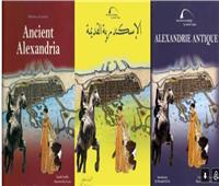 مكتبة الإسكندرية تُصدر كتاب «الإسكندرية القديمة» للأطفال باللغة الفرنسية