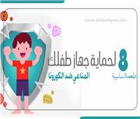 إنفوجراف| 8 أطعمة أساسية لحماية جهاز طفلك المناعي ضد كورونا