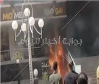 اندلاع حريق داخل محل بالمعادي  فيديو