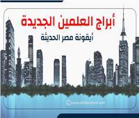 إنفوجراف| أبراج العلمين الجديدة.. «أيقونة مصر الحديثة»