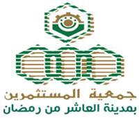 جمعية مستثمري العاشر من رمضان تستضيف رئيس هيئة الرقابة الصناعية غدا