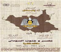 «الأعلى للثقافة» يستضيف سفيري مصر وجنوب السودان..غدا