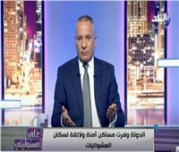 أحمد موسى: السيسي تحمل الصعاب وأنقذ الوطن من الجماعة الإرهابية   فيديو