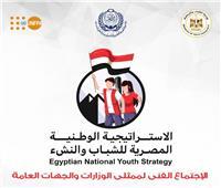 وزارة الرياضة تعقد إجتماعا لتطوير الإستراتيجية الوطنية للشباب..غدا