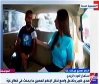 «صباح الخير يا مصر» يروي كواليس بث البرنامج من غزة