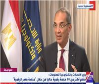 وزير الاتصالات يوضح تفاصيل مدينة المعرفة بالعاصمة الإدارية الجديدة |فيديو