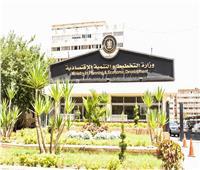 وزارة التخطيط توضح استراتيجية الشمول المالي فى مبادرة «حياة كريمة»