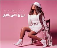 سميرة سعيد تحقق رقم قياسي جديد بـ«الساعة 2 بالليل»| فيديو