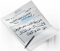 عضو «الشؤون الإسلامية»: «القايمة» مهر العروس.. ويجب أن تكتب| فيديو