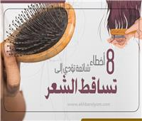 إنفوجراف | 8 أخطاء شائعة تؤدي إلى تساقط الشعر