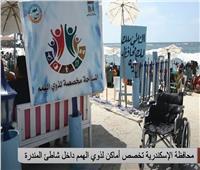 شاهد  الإسكندرية تخصص أماكن لذوي الهمم داخل شاطئ المندرة