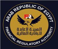 الجريدة الرسمية تنشر«الرقابة المالية» بشأن المجمعة المصرية لتأمين السفر