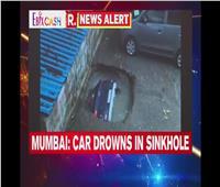 اختفاء سيارة تحت الأرض بسبب «الأمطار» | فيديو