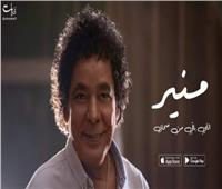 """شاهد  الكينج محمد منير يطرح أغنيته الجديدة """"اللي باقي من صحابي"""""""