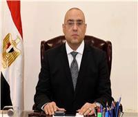 الجزار: تسليم قطع أراضي الإسكان الاجتماعي للفائزين ببرج العرب الجديدة.. الأحد