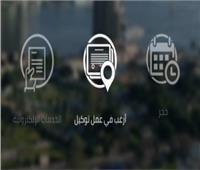 خدمات وزارة العدل| 7 معلومات للتعرف على تطبيق «أرغب في عمل توكيل»