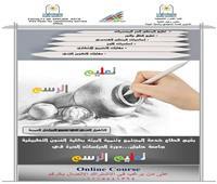 «تطبيقية حلوان» تنظم دورة الدراسات الحرة في تعليم الرسم ومهاراته