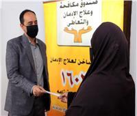 «مكافحة الإدمان» يسلم دفعة جديدة من المتعافين قروضًا لإنشاء مشروعات صغيرة