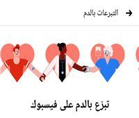 أكثر من 100 مليون شخص اشتركوا في خاصية التبرع بالدم على فيسبوك