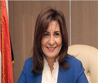 وزيرة الهجرة: الرئيس السيسي وجه بتلبية احتياجات المصريين في الخارج