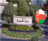 سلطنة عُمان تعلن تسجيل إصابات بمرض «الفطر الأسود»