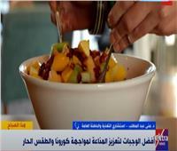 المعهد القومي للسكر: الطعام الصحي يقوي المناعة ويقاوم كورونا  فيديو