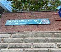 إطلاق اسم الأديب طه حسين على أحد الشوارع بعاصمة كازاخستان