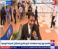 ياسر جاهين: مطار شرم الشيخ ضمن أول الحاصلين على الاعتمادات الصحية في العالم