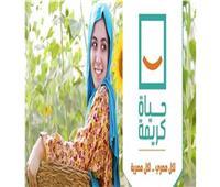 المصريين بالخارج يتبرعون لمشاركة في حياة كريمة