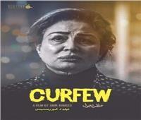 4 جوائز ل«حظر تجول» من بينهم أفضل مخرج وسيناريو في مسابقة الفيلم المصري