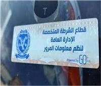 حبس وغرامة.. «الداخلية» تعلن فرض عقوبات ضد المخالفين لتركيب الملصق الإلكتروني
