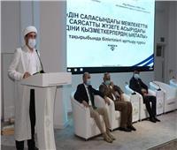 الجامعة المصرية للثقافة الإسلامية تقيم دورة لتوعية الأئمة بكازاخستان