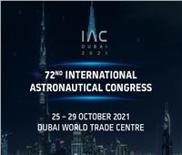 إطلاق المؤتمر الدولي للفضاء أكتوبر المقبل