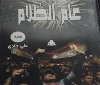 «عام الظلام» رواية جديدة من هيئة الكتاب للصحفي علي حادي
