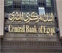 البنك المركزي يطرح أذون خزانة بقيمة 16.5 مليار جنيه