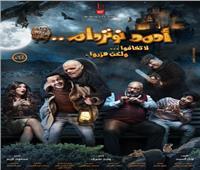 فيلم «أحمد نوتردام» يتصدر إيرادات شباك التذاكر