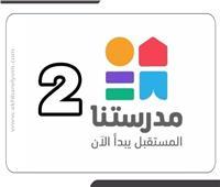 إنفوجراف| 3 برامج تبثها قناة «مدرستنا 2» تنصح بها وزارة التعليم