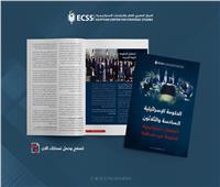 «المصري للدراسات الاستراتيجية» يطلق إصداره العربي حول الحكومة الإسرائيلية الجديدة