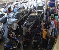وزير الطاقة اللبناني: دعم البنزين سينتهي قريبًا