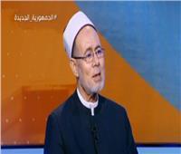عالم بالأوقاف: الشريعة الإسلامية تمتاز باليسر.. والدين لسعادة البشر |فيديو