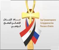 «الخارجية»: التبادل الإنسانى المصرى الروسى نقطة مضيئة فى تاريخ العلاقات المشتركة